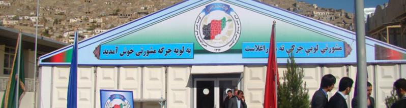 شمارش معکوس برای آغاز جرگه مشورتی صلح؛ آیا این نشست مسیر گفتمان مصالحه افغانستان را تغییر خواهد داد؟