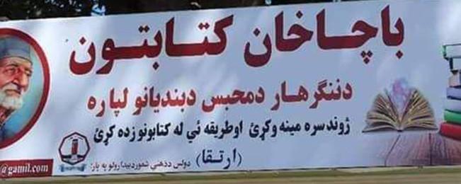 مردان نمونه افغانستان؛ خپلواک شیرزاد و ابتکار ماندگار کتابخانه باچاخان در زندان مرکزی ننگرهار