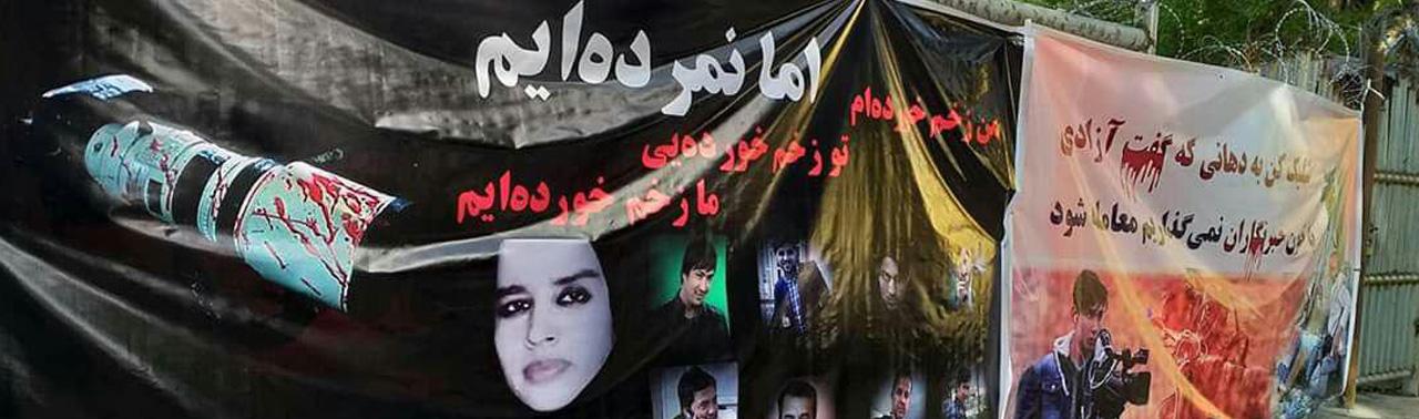فاجعه خونبار ۱۰ ثور؛ خبرنگاران اولین سالگرد کشته شدن ۱۰ خبرنگار را در کابل گرامی داشتند