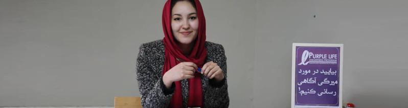 ابتکاری برای یک ملت؛ سهیلا هاشمی، راه اندازی زندگی بنفش و آغاز راه طولانی برای بیماران میرگی در افغانستان