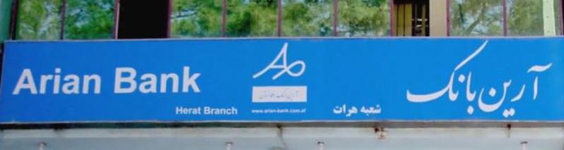 تنها بانک ایرانی در افغانستان؛ ۵ نکته خواندنی در مورد لغو جواز بانک آرین