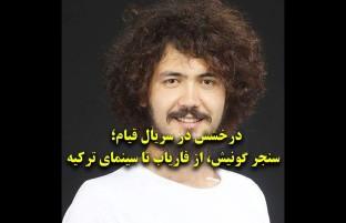درخشش در سریال قیام؛ سنجر گونیش، از فاریاب تا سینمای ترکیه