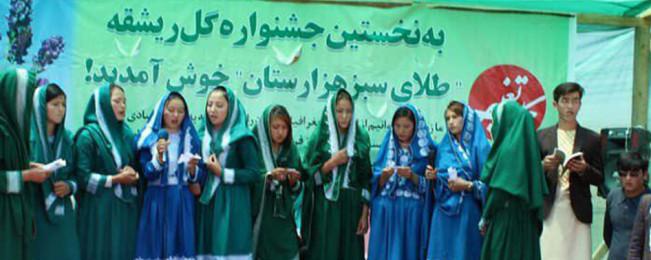ابتکار ماندگار در لعل و سرجنگل؛ روایت تصویری از جشنواره گل ریشقه در یکی از دورافتاده ترین مناطق افغانستان