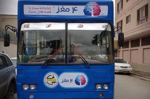 """فرهنگ کتابخوانی در افغانستان نسبت به سال های گذشته در حال رشد بوده است. برخی از ابتکارات جالب تر نظیر کتابخانه سیار چهارمغز و گروه """"صد دختر، صد مشکل و صد راه حل"""" در راستای ترویج فرهنگ و دانش در افغانستان راه اندازی شده است"""