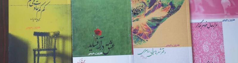 حراج کتاب در کابل؛ چرا هارون رحیمی می خواهد کتاب هایش را به قیمت ۱ افغانی بفروشد؟