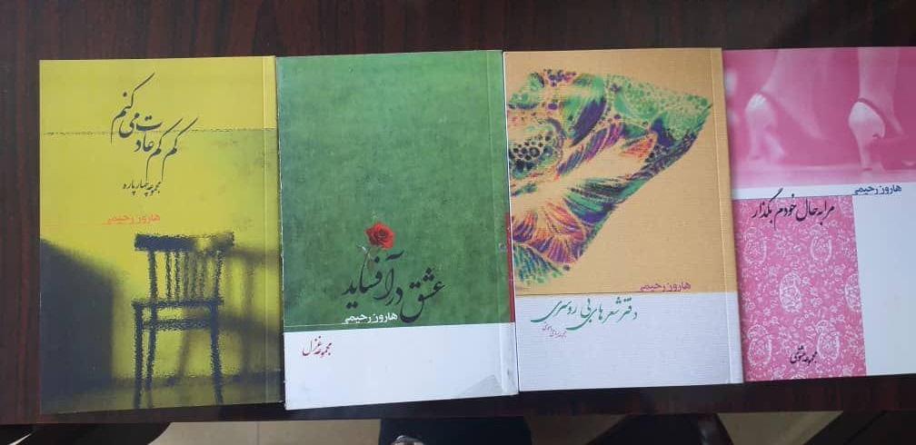 هارون رحیمی چهار کتاباش را به قیمت یک افغانی قرار است روز یکشنبه روبروی دانشگاه کابل به لیلام بگذارد