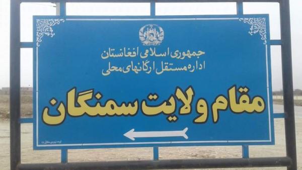 سخنگوی والی سمنگان می گوید: با این که ولایت سمنگان با مشکلات امنیتی رو به رو است اما 6 ولسوالی همه به دست دولت بود و فقط تعدادی از قریههای دور آن با تهدیدات امنیتی بالا رو به رو میباشد