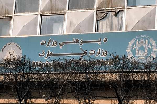 Ministry-of-education (1)