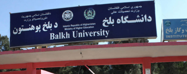 درگیری دانشجویان در بلخ؛ آیا نزاع در روز دانشجو ناشی از رفتارهای تبعیض آمیز مسولان دانشگاه ها بوده است