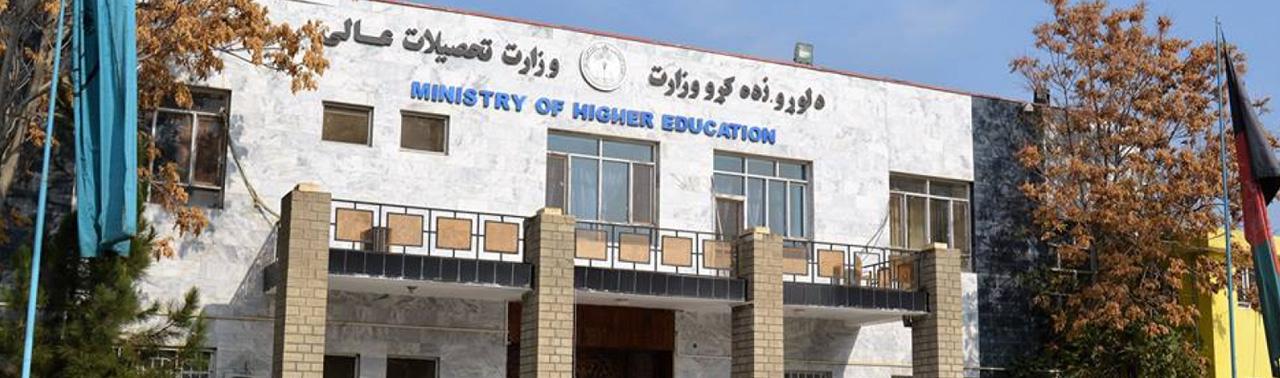 دانشگاهای افغانستان پس از پایان قرنطین درس های حضوری را بیشتر سازند
