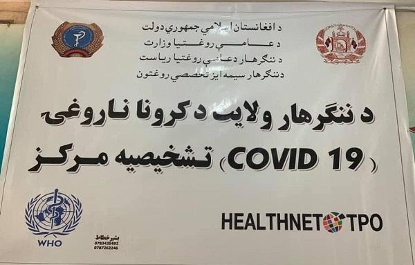 coronavirus nangarhar