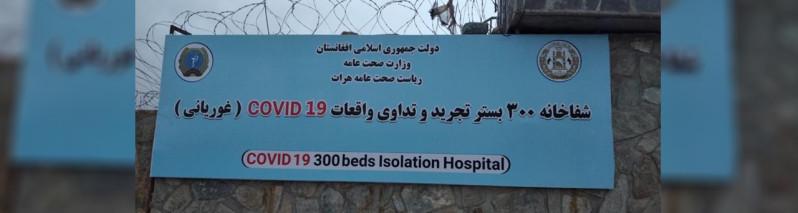 نیکوکاری یک تاجر ملی؛ نثاراحمد غوریانی، شفاخانه ۳۰۰ تخت خوابی و ابتکارات جدید برای مبارزه با کرونا در افغانستان