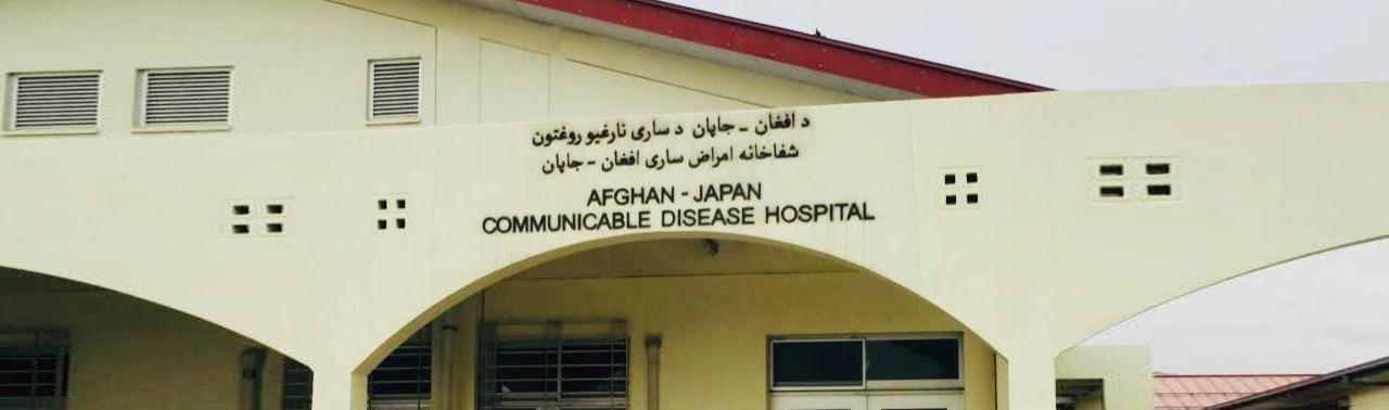 ادامه ضرب و شتم داکتران شفاخانه های اختصاصی کرونا؛ رییس جمهور طرح تامین امنیت شفاخانه های کابل را تایید کرده است