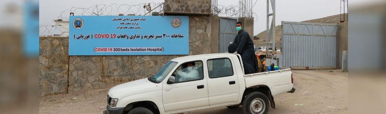 کاهش ۵۰ درصدی بیماران کرونایی نیازمند به درمان در هرات؛ شفاخانه ۳۰۰ بستر غوریانی مسدود شد