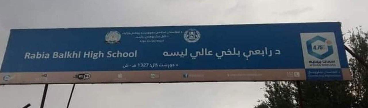 پاسخ وزارت معارف؛ تغییر زبان لوحه لیسه رابعه بلخی شایعه است