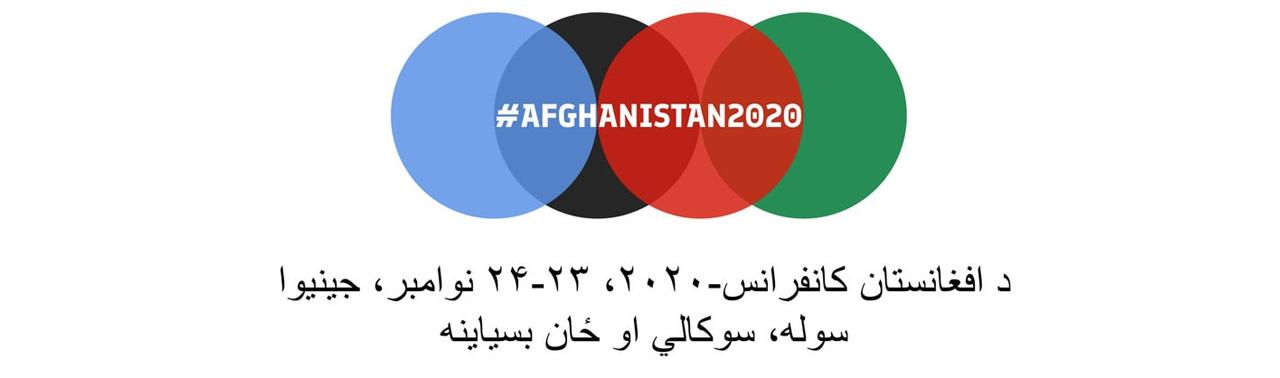 کمک های مالی و حمایت سیاسی برای چهار سال آینده افغانستان؛ کنفرانس جنیوا فردا آغاز می شود