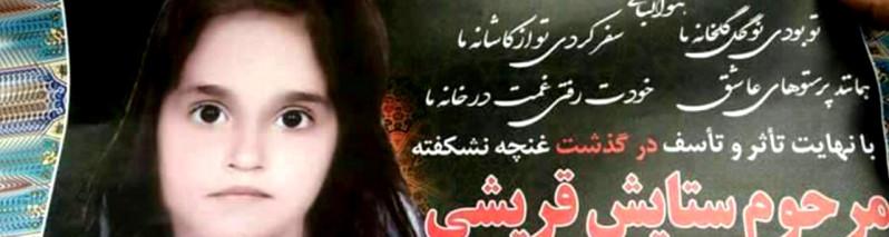قصه تلخ ستایش و سکوت دو جمهوری اسلامی