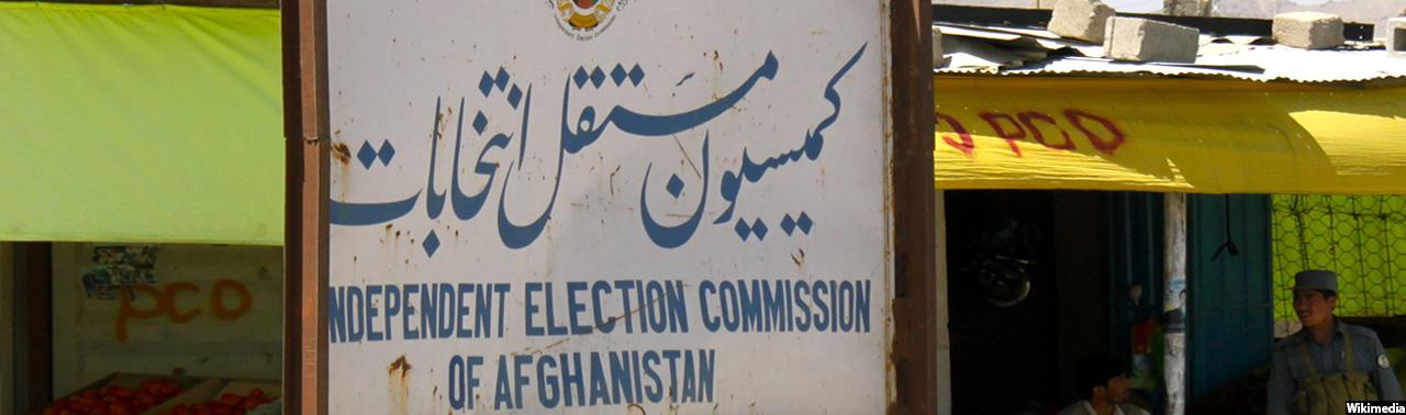 کمیته گزینش؛ 4 مسئله مهم پیرامون مسائل انتخاباتی افغانستان