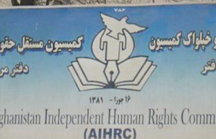 گزارش کمیسیون حقوق بشر در مورد شفاخانه افغان جاپان؛ ضعف مدیریت، معیاری نبودن و فرمایشهای بیمورد مقامات دولتی