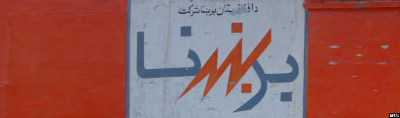 چالشهای برقرسانی برشنا؛ از باجگیری زورمندان تا گزینش کارمندان این شرکت توسط طالبان