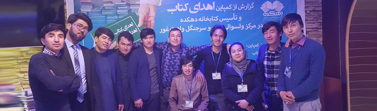 Book-team