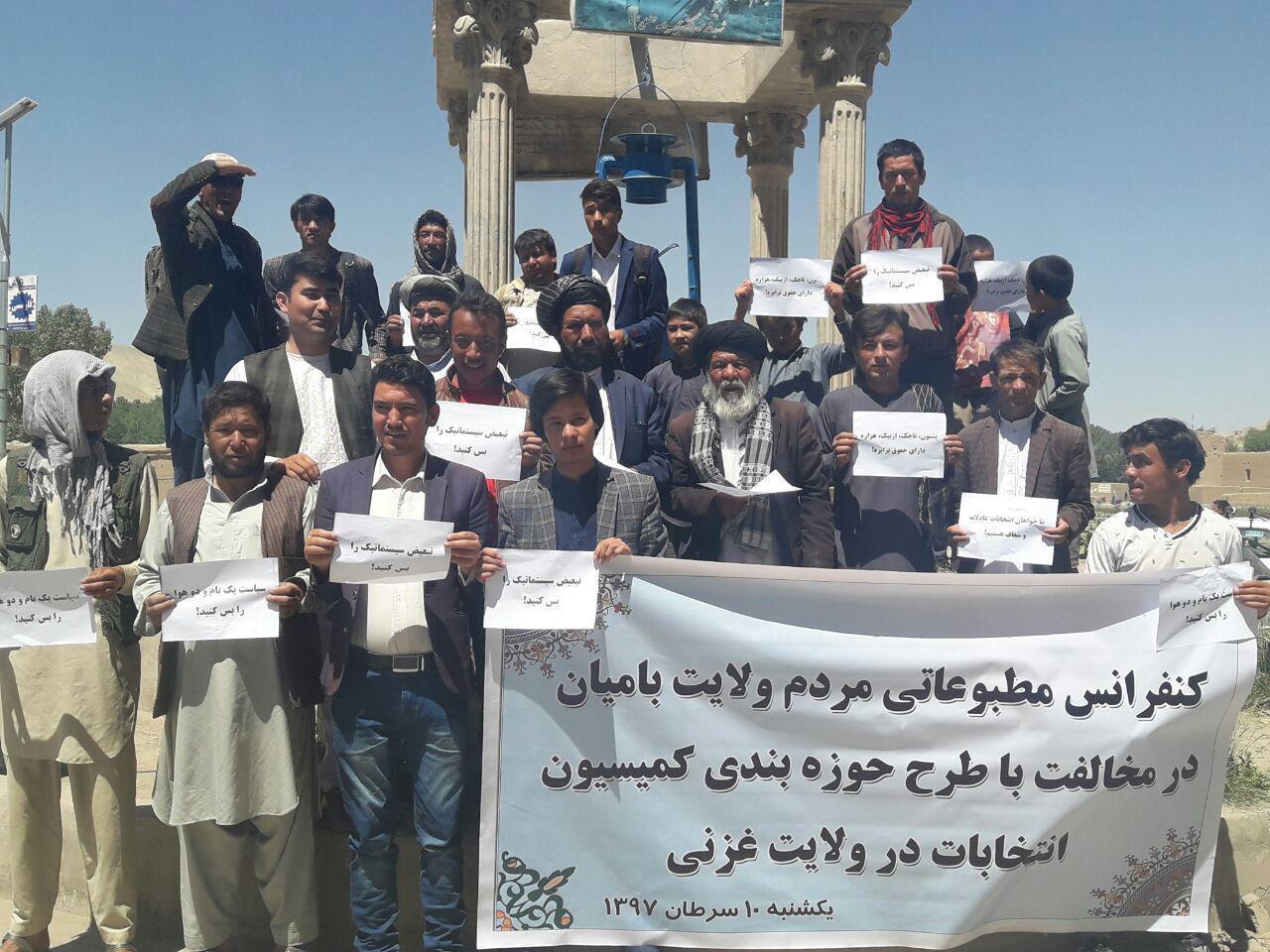 Demonstration in bamyan