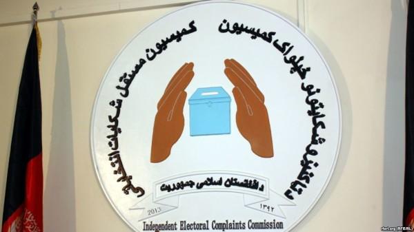 Indepent electoral complaints commission