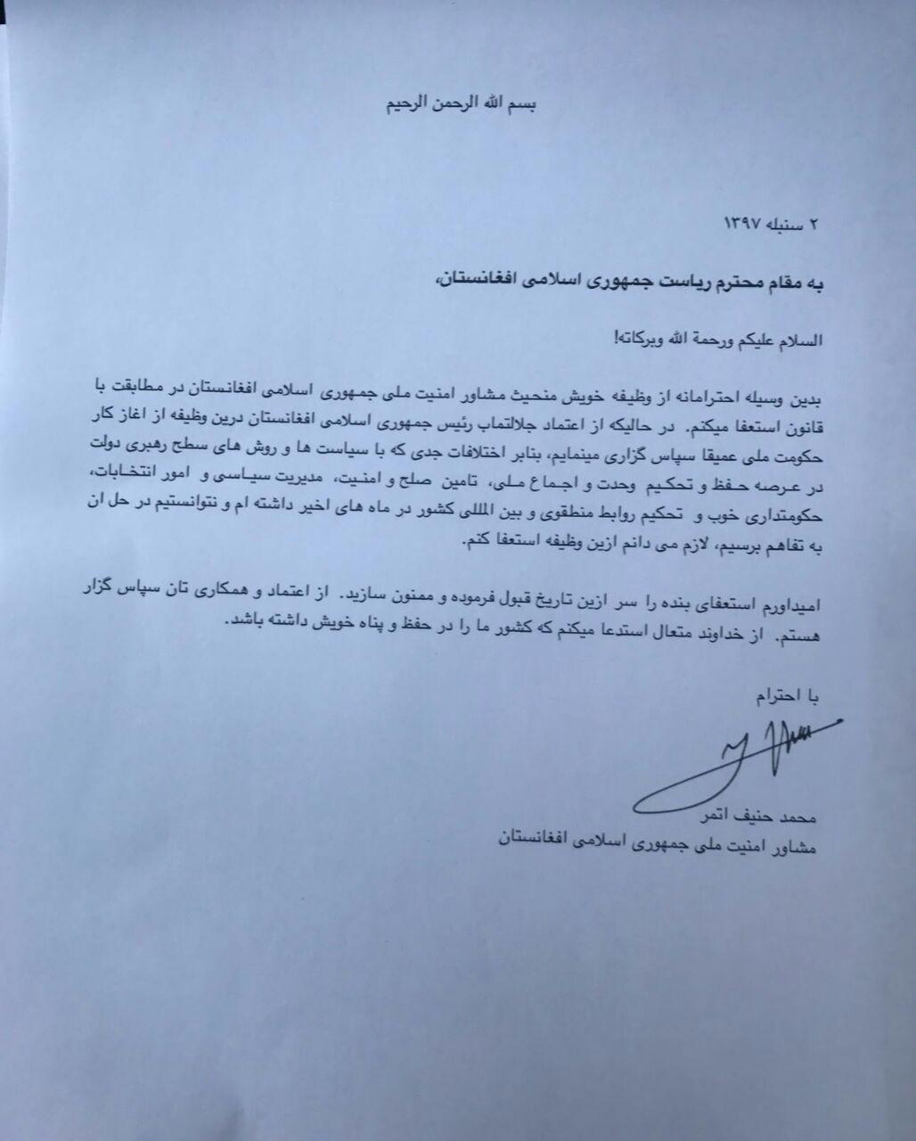 hanif atmar resign paper