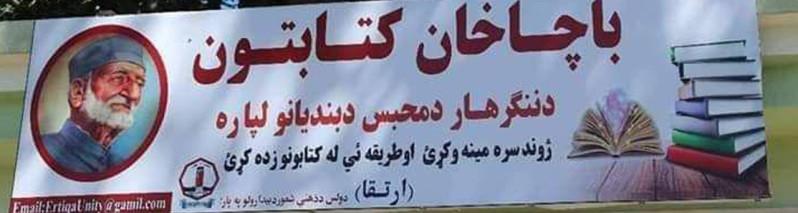 مردان نمونه افغانستان؛ خپلواک شیرزاد و ابتکار ماندگار کتابخانه پاچاخان در زندان مرکزی ننگرهار
