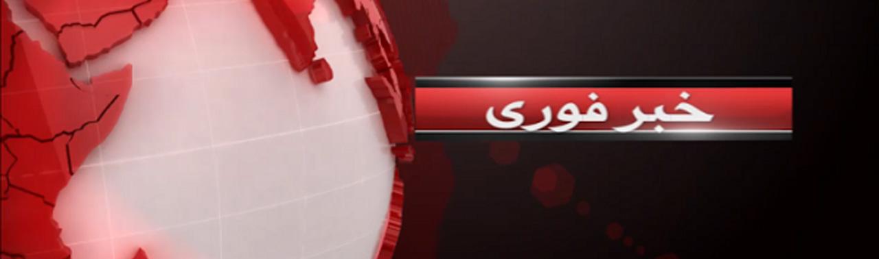 وقوع انفجار در مسجد وزیر اکبرخان در کابل