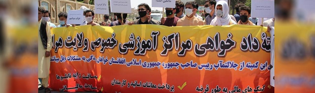 تازههای کرونا ویروس؛ از افزایش آمار مبتلایان تا اعتراض مکاتب خصوصی در هرات