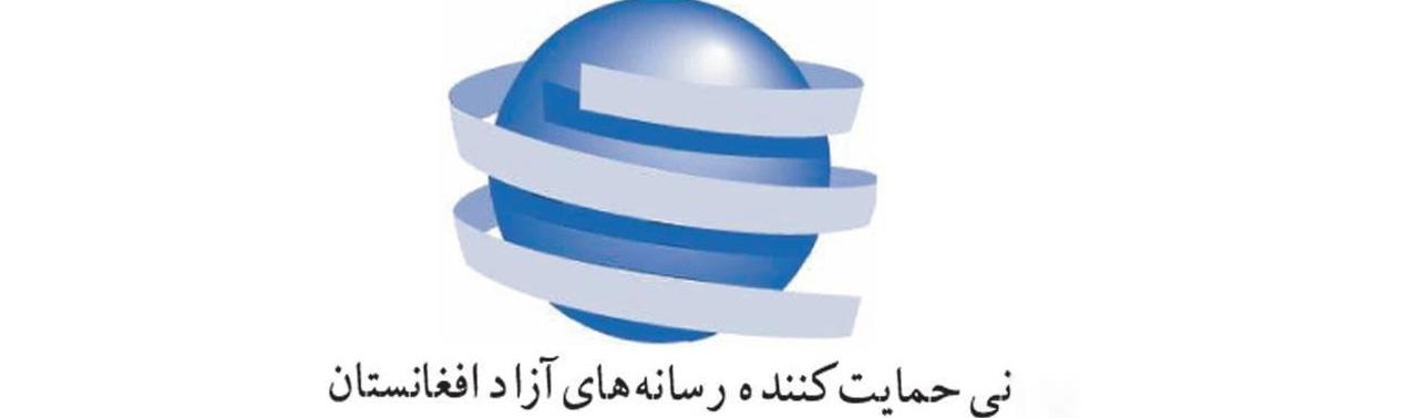 نی خواهان رهایی یک خبرنگار از بند امنیت ملی در زابل شد؛ ارگ: فرد بازداشت شده کارمند حکومت است