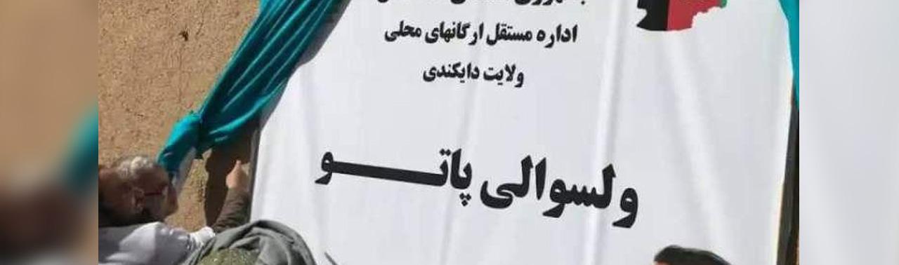 حمله طالبان بر ولسوالی پاتو در دایکندی؛ زندانی آزاد شده طالبان کشته شد