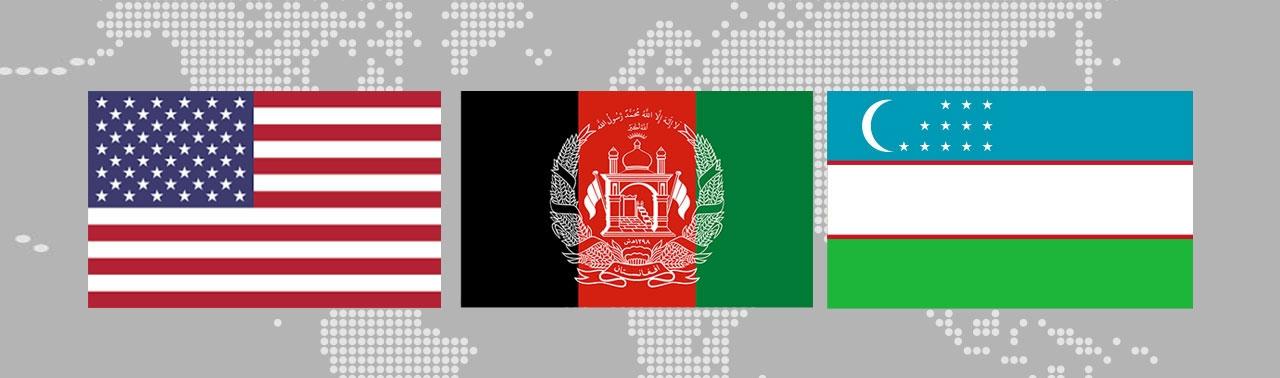 افغانستان، آمریکا و ازبکستان درباره همکاری سه جانبه گفتگو کردند