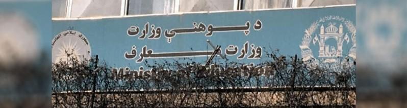 وزارت معارف در ۶ ماه ۲۶ میلیون افغانی قرضه برای معلمان سه ولایت پرداخته است