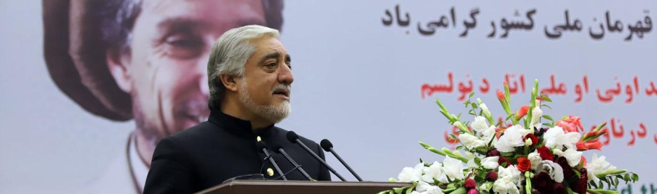 عبدالله: میخواهیم صفحهی دشمنی با طالبان بسته شود