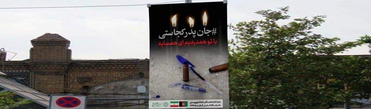 فاجعه کشتار دانشگاه کابل؛ ۱۴۲ تماس تلفنی و پیامی «جان پدر کجاستی» چگونه همدردی جهانی را به باور آورد؟
