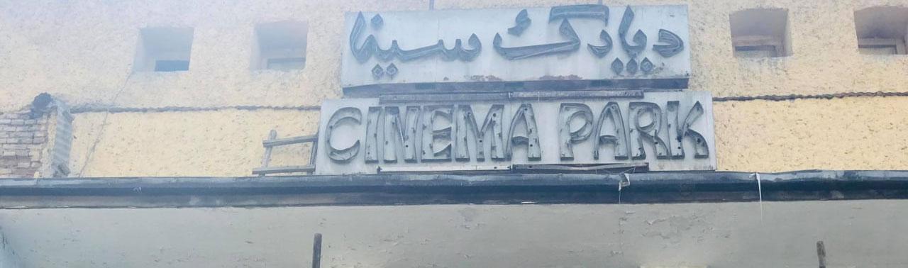 تخریب سینما پارک؛ مشاور فرهنگی غنی: به نهادهای مربوطه یک هفته فرصت دهید