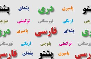 روز جهانی زبان مادری؛ زبانهای بومی افغانستان در وضعیت دشوار قرار دارند